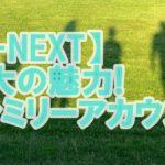 【U-NEXT評判②】「親と子」の絆アカウントで同時再生可能!