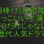 【人気俳優】反町隆史のかっこいい主演ドラマGTO!歴代人気ドラマも紹介します!