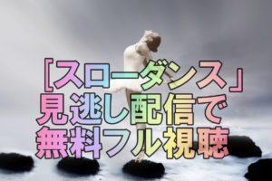 【歴代月9ドラマ】妻夫木聡「スローダンス」再放送見逃し配信中!fodで無料視聴!