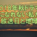 【2018秋ドラマ】『獣になれない私たち』再放送見逃し無料視聴!放送日と放送地域!沖縄は?!