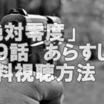 沢村一樹ドラマ「絶対零度」第9話見逃した!!あらすじと放映中に無料視聴する方法