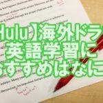 【Hulu評判⑨】海外ドラマで英語学習!おすすめドラマは何?