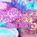 【2018秋ドラマ】千葉雄大「プリティが多すぎる」のあらすじやキャストをご紹介