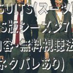 アメリカドラマ【スーツ】シーズン7のキャスト・あらすじ・無料視聴!