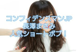 【人気女優】長澤まさみの髪型を調査! ショートボブがやっぱり人気のワケ!!
