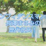 【人気女優】長澤まさみって結婚してるっけ?歴代彼氏は誰?!恋愛事情を調査!