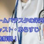 大人気!伊藤淳史ドラマシリーズ「チームバチスタの栄光」魅力!無料視聴方法はある?
