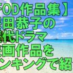 【人気女優】奇跡のアラフォー深田恭子の歴代ドラマ映画作品をランキングで紹介!