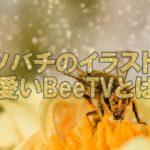 【dTV③】ミツバチのイラストがかわいいけど元サービスの「BeeTV]って何よ?