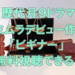 【歴代月9ドラマ】ミムラ「ビギナー」再放送見逃し配信中!fodで無料視聴!