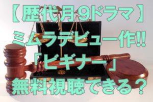 歴代月9ドラマ「ビギナー」