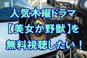 【フジ木曜ドラマ】「美女か野獣」を今すぐ無料フル視聴!