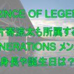【人気俳優】片寄涼太所属・GENERATIONSのメンバー紹介!全員の身長や誕生日は?