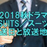 織田裕二ドラマ『SUITS/スーツ』第一話再放送見逃した!放送日と放送地域をご紹介!