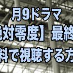 月9ドラマ「絶対零度」最終話再放送見逃した!あらすじと無料で視聴する方法