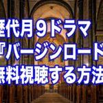 【歴代月9ドラマ】和久井映見「バージンロード」再放送見逃し配信中!fodで無料視聴!