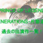 【人気俳優】GENERATIONS片寄涼太が過去に出演した映画やドラマ一覧をまとめました!