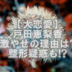 【人気女優】戸田恵梨香さんの年齢は?あの激やせと歯茎治療の真相も解説!