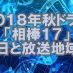 【2018年秋ドラマ】 水谷豊「相棒17」の放送日と放送地域は?