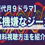 【歴代月9ドラマ】「不機嫌なジーン」再放送見逃し配信中!