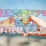 【歴代月9ドラマ】キュン死確実!福士蒼汰「恋仲」を無料配信中!見逃しフル視聴!