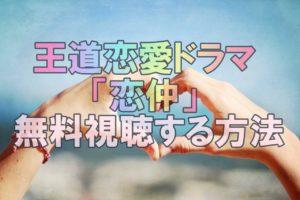 【歴代月9ドラマ】キュン死確実!福士蒼汰「恋仲」を無料フル視聴!