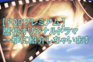 【FOD評判⑤】FODプレミアムの歴代オリジナルドラマを紹介!