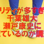【人気俳優】プリティな千葉雄大がプリティな瀬戸康史に似てるのかを検証!