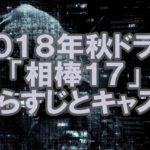 【2018年秋ドラマ】水谷豊「相棒17」のあらすじとキャストをチェック!