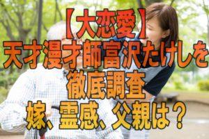 【人気俳優】天才漫才師 富澤たけしを徹底調査! 嫁や霊感や父親の影響!