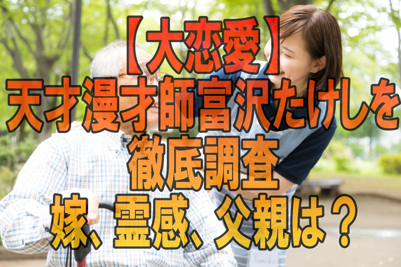 富澤たけしの画像 p1_27