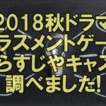 【2018秋ドラマ】唐沢寿明『ハラスメントゲーム』見逃し配信!あらすじとキャストも紹介!