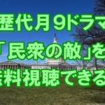 【歴代月9ドラマ】篠原涼子「民衆の敵」再放送見逃し配信中!fodで無料視聴!