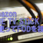 【FOD評判⑥】Amazon FIRE TV STICKを使って動画を観る方法