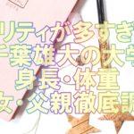 【人気俳優】プリティな千葉雄大の大学は?身長・体重・彼女・父親まで徹底調査!