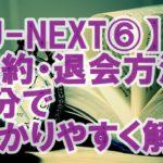 【U-NEXT評判⑥】解約できない?解約・退会方法のポイントを解説!