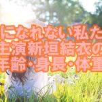 【人気女優】新垣結衣の本名は?年齢、身長、体重は?気になること全部調査!