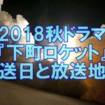 【2018秋ドラマ】『下町ロケット』放送日と放送地域を調査!