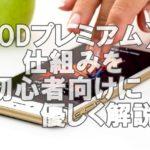 【FOD評判①】FODプレミアムの料金や使い方を初心者向けにやさしく解説