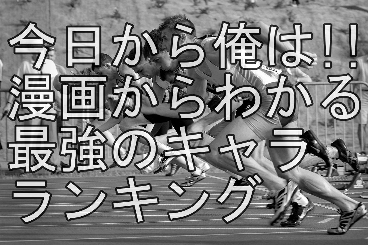 今日から俺は!!中野かっこいい!人気キャラと強さ完全ランキング