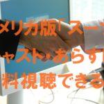 アメリカドラマ【スーツ】シーズン6のキャスト・あらすじは?無料視聴もできる?