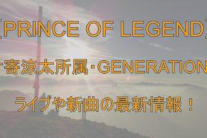 【人気俳優】片寄涼太所属のGENERATIONSのライブ日程や新曲発表の時期について