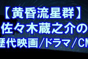 【人気俳優】佐々木蔵之介の歴代映画/ドラマ/CMのおすすめ一覧!
