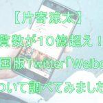 片寄涼太が中国「Weibo」展開で女の子が熱狂!10億PV突破!