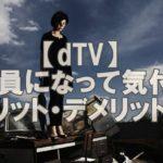 【dTV②】会員になって分かるメリットとデメリットからおすすめユーザーを提案