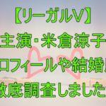 【人気女優】米倉涼子の身長や年齢!バレエ経験や夫婦関係のあの真相は?