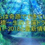 【人気俳優】高橋一生の歴代出演ドラマ(2017~2018)と最新情報!