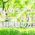 【特集】韓流おすすめ「キルミー・ヒールミー」あらすじと無料視聴