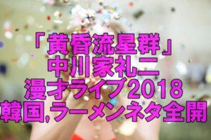 【人気俳優?】中川家礼二の漫才ライブ2018!韓国・ラーメンネタは秀逸なのよ