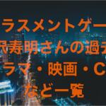 【人気俳優】唐沢寿明さんの過去のドラマ・映画・CMなど一覧を紹介!